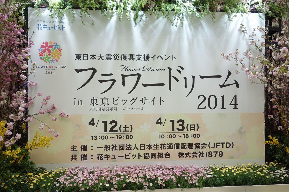 flower-show-2014-1